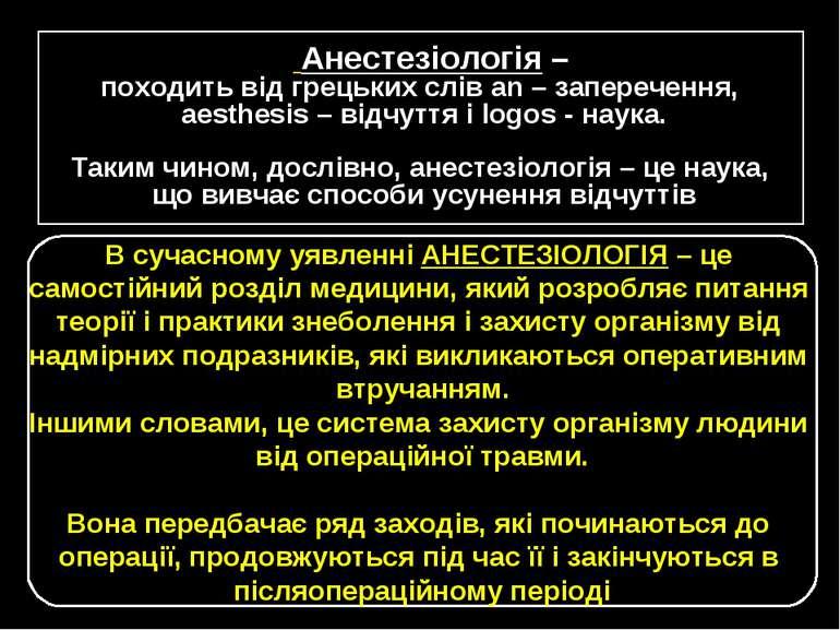 Анестезіологія – походить від грецьких слів an – заперечення, aesthesis – від...