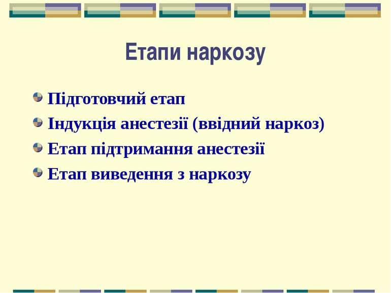 Етапи наркозу Підготовчий етап Індукція анестезії (ввідний наркоз) Етап підтр...