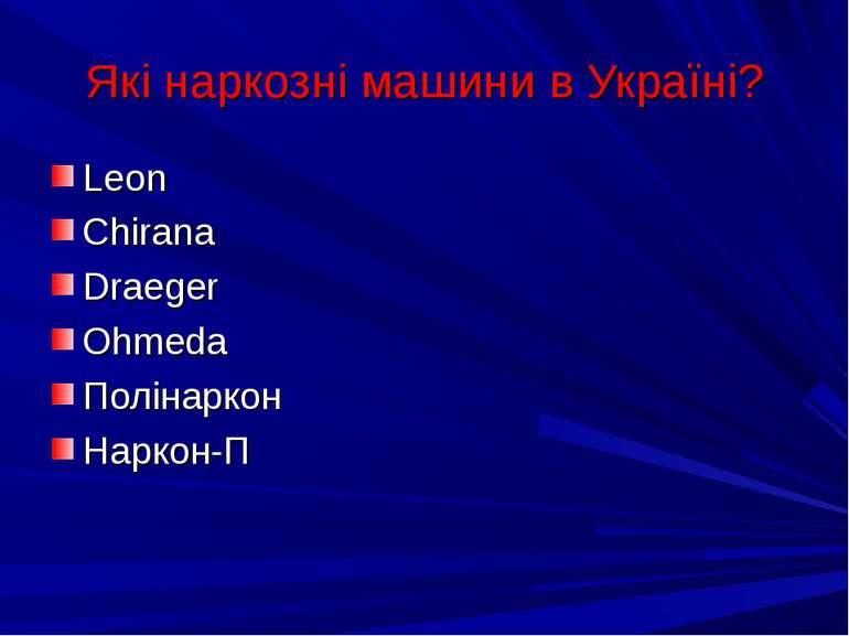 Які наркозні машини в Україні? Leon Chirana Draeger Ohmeda Полінаркон Наркон-П