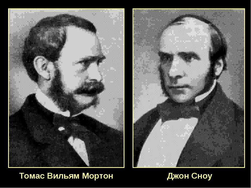 Томас Вильям Мортон Джон Сноу