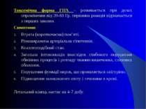 Токсемічна форма ГПХ – розвивається при дозах опромінення від 20-80 Гр. перви...