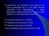 В залежності від величини дози (мається на увазі опромінення від 1 до 10 Грей...