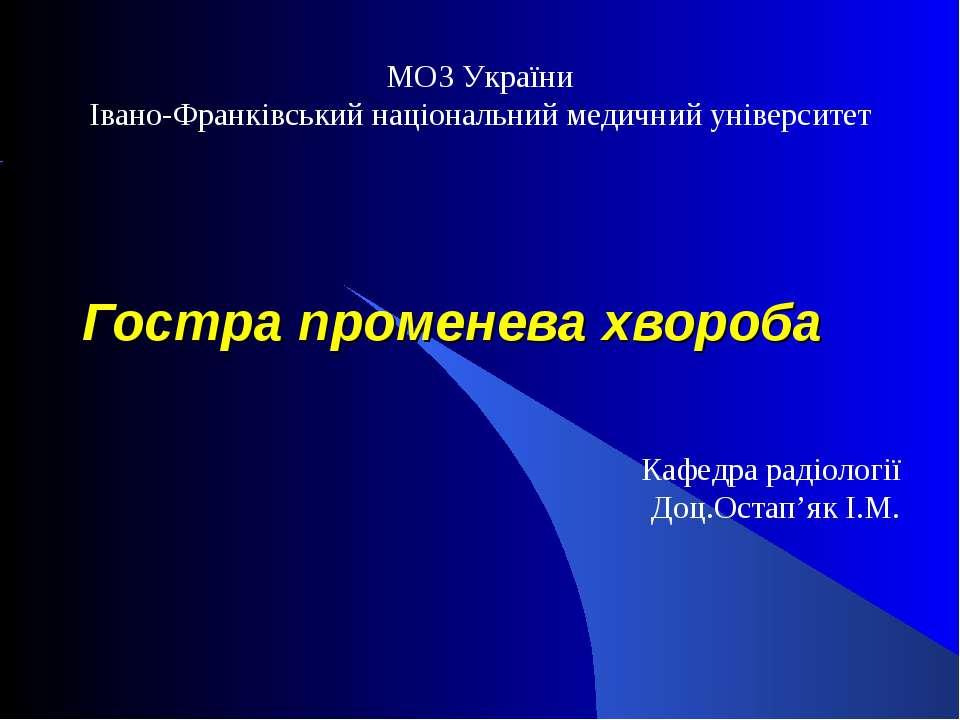 Гостра променева хвороба МОЗ України Івано-Франківський національний медичний...