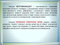 Синдром ВЕГЕТОМІОФАСЦИТУ – характеризується поєднанням вегетативно-сенсорного...