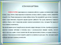 КЛІНІЧНА КАРТИНА ВАЖКА ФОРМАхарактеризується утворенням емболів в судинах жи...