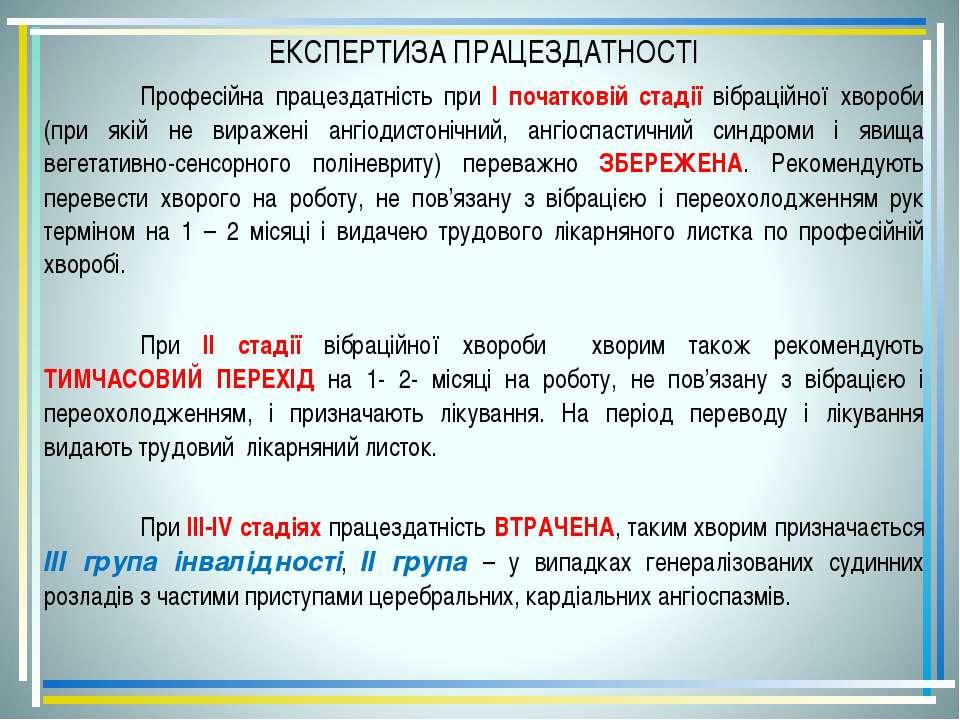 ЕКСПЕРТИЗА ПРАЦЕЗДАТНОСТІ Професійна працездатність при І початковій стадії в...