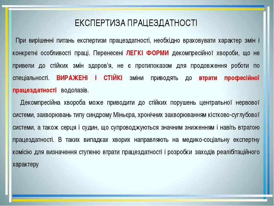 ЕКСПЕРТИЗА ПРАЦЕЗДАТНОСТІ При вирішенні питань експертизи працездатності, нео...