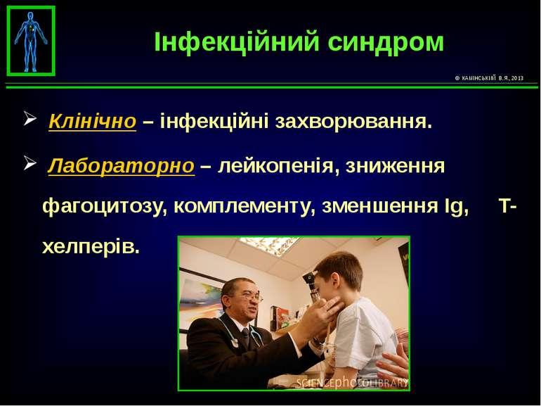 Клінічно – інфекційні захворювання. Клінічно – інфекційні захворювання. Лабор...