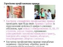 Термінова профілактика правця Екстрену специфічну профілактику правця проводя...