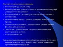 Властивості іонізуючих випромінювань. Велика енергія (до кількох МеВ). Велика...