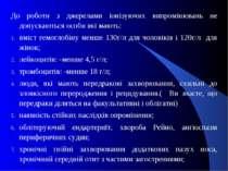 До роботи з джерелами іонізуючих випромінювань не допускаються особи які мают...