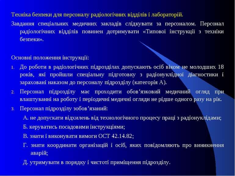 Техніка безпеки для персоналу радіологічних відділів і лабораторій. Завдання ...