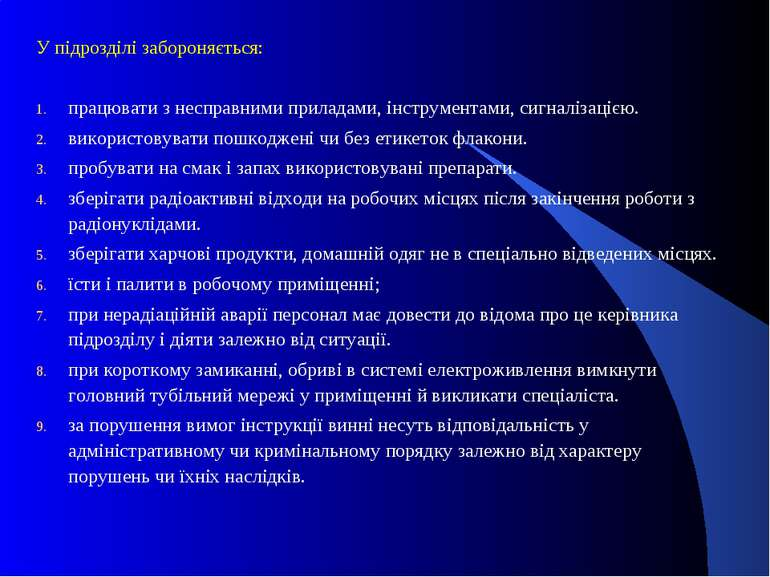 У підрозділі забороняється: працювати з несправними приладами, інструментами,...