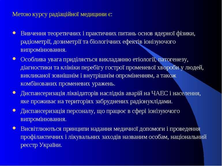 Метою курсу радіаційної медицини є: Вивчення теоретичних і практичних питань ...