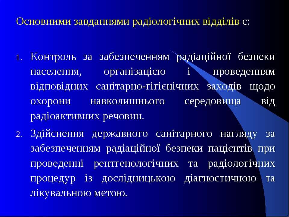 Основними завданнями радіологічних відділів є: Контроль за забезпеченням раді...