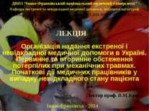Організація надання екстреної і невідкладної медичної допомоги в Україні. Пер...