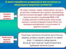 В законі передбачено розмежування між екстреною на невідкладною медичною допо...