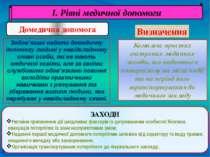 І. Рівні медичної допомоги Домедична допомога Комплекс простих екстрених меди...