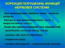 КОРЕКЦІЯ ПОРУШЕННЬ ФУНКЦІЙ НЕРВОВОЇ СИСТЕМИ При пошкодження спинного мозку - ...