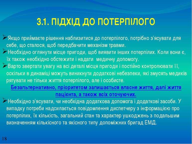 3.1. ПІДХІД ДО ПОТЕРПІЛОГО Якщо приймаєте рішення наблизитися до потерпілого,...