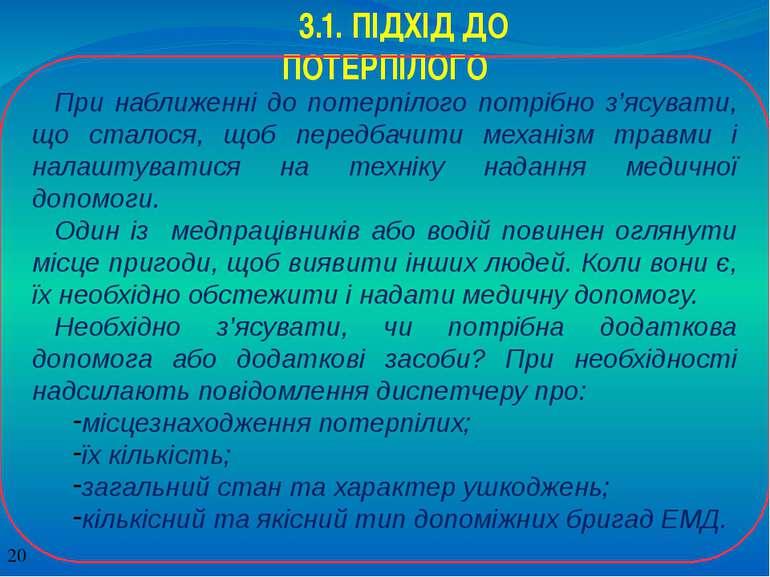 3.1. ПІДХІД ДО ПОТЕРПІЛОГО При наближенні до потерпілого потрібно з'ясувати, ...