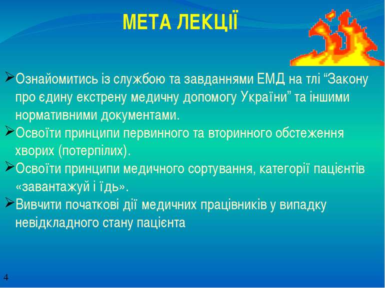 """Ознайомитись із службою та завданнями ЕМД на тлі """"Закону про єдину екстрену м..."""