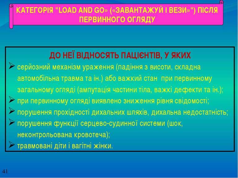 """КАТЕГОРІЯ """"LOAD AND GO» («ЗАВАНТАЖУЙ І ВЕЗИ»"""") ПІСЛЯ ПЕРВИННОГО ОГЛЯДУ ДО НЕЇ..."""
