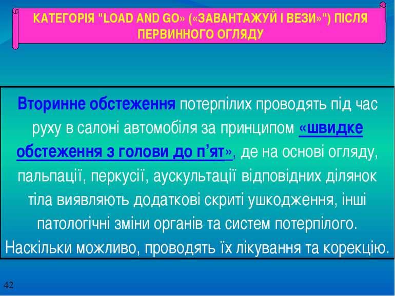 """КАТЕГОРІЯ """"LOAD AND GO» («ЗАВАНТАЖУЙ І ВЕЗИ»"""") ПІСЛЯ ПЕРВИННОГО ОГЛЯДУ Вторин..."""