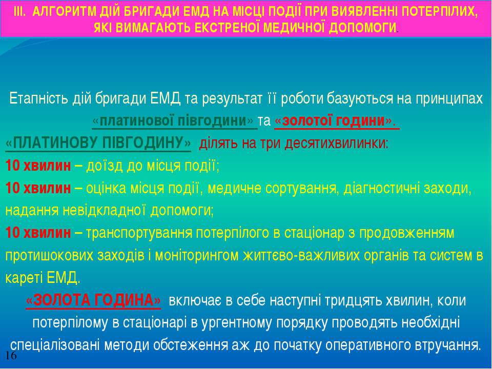 Етапність дій бригади ЕМД та результат її роботи базуються на принципах «плат...