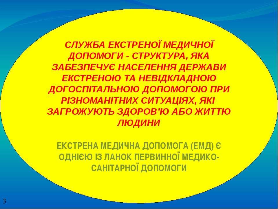 СЛУЖБА ЕКСТРЕНОЇ МЕДИЧНОЇ ДОПОМОГИ - СТРУКТУРА, ЯКА ЗАБЕЗПЕЧУЄ НАСЕЛЕННЯ ДЕРЖ...