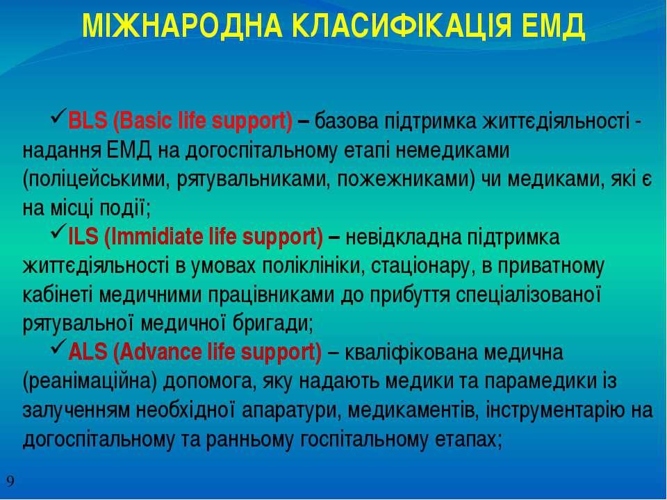 BLS (Basic life support) – базова підтримка життєдіяльності - надання ЕМД на ...