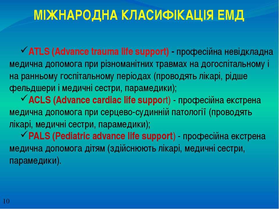 МІЖНАРОДНА КЛАСИФІКАЦІЯ ЕМД ATLS (Advance trauma life support) - професійна н...