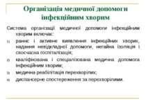 Організація медичної допомоги інфекційним хворим Система організації медичної...