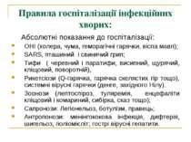 Правила госпіталізації інфекційних хворих: Абсолютні показання до госпіталіза...