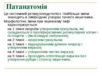 Патанатомія Це системний ретикулоендотеліоз. Найбільші зміни знаходять в лімф...