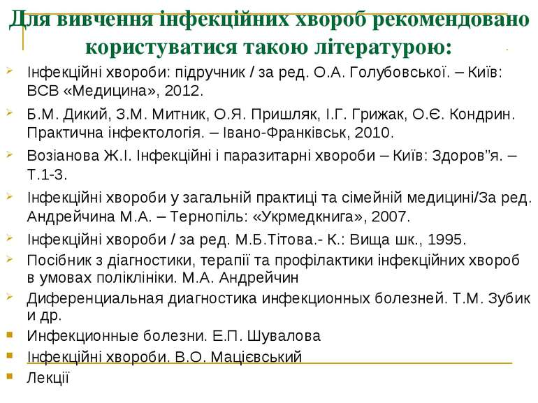 Для вивчення інфекційних хвороб рекомендовано користуватися такою літературою...