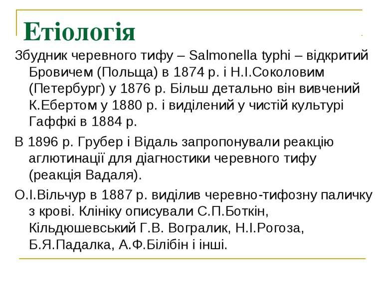 Етіологія Збудник черевного тифу – Salmonella typhi – відкритий Бровичем (Пол...