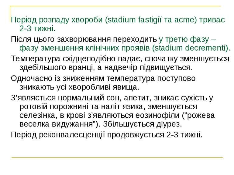 Період розпаду хвороби (stadium fastigії та асme) триває 2-3 тижні. Після цьо...