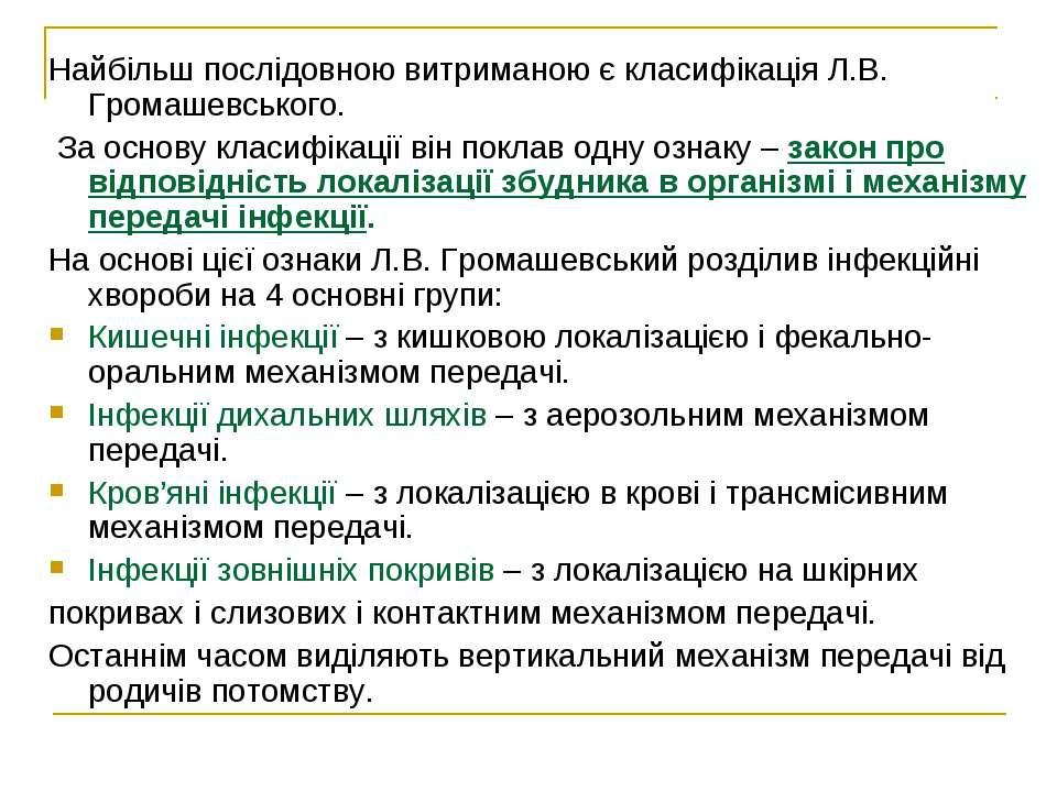 Найбільш послідовною витриманою є класифікація Л.В. Громашевського. За основу...