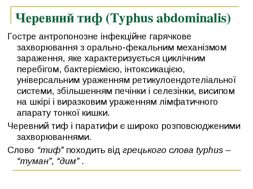 Черевний тиф (Typhus abdominalis) Гостре антропонозне інфекційне гарячкове за...