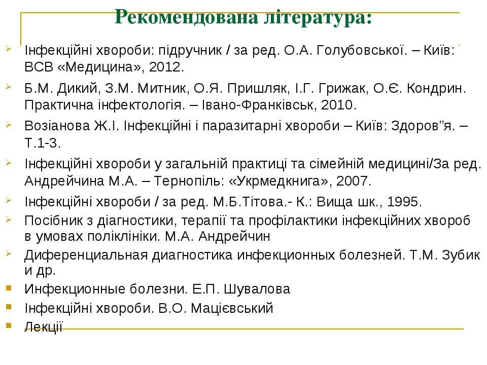 Рекомендована література: Інфекційні хвороби: підручник / за ред. О.А. Голубо...