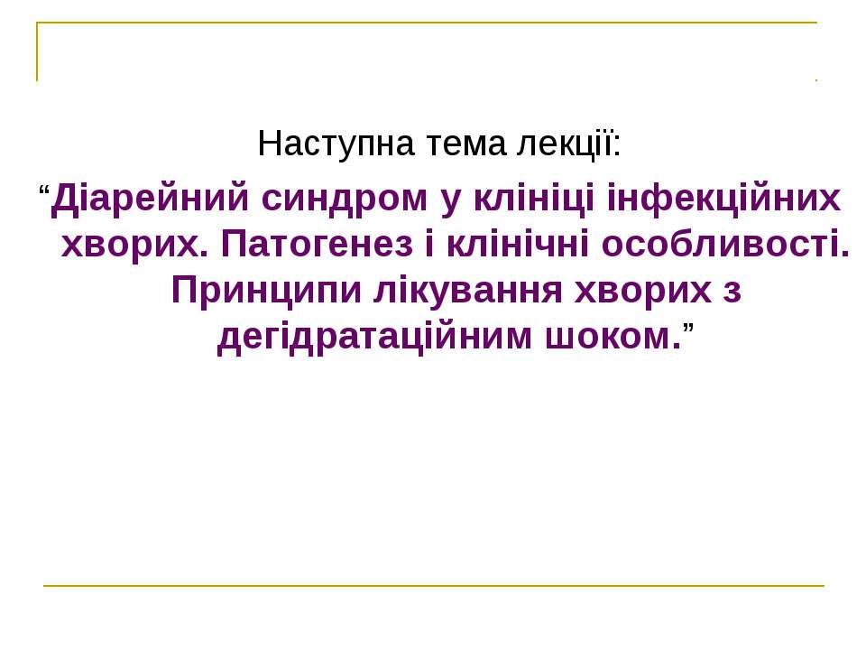 """Наступна тема лекції: """"Діарейний синдром у клініці інфекційних хворих. Патоге..."""