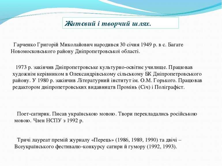Житєвий і творчий шлях. Гарченко Григорій Миколайович народився 30 січня 1949...
