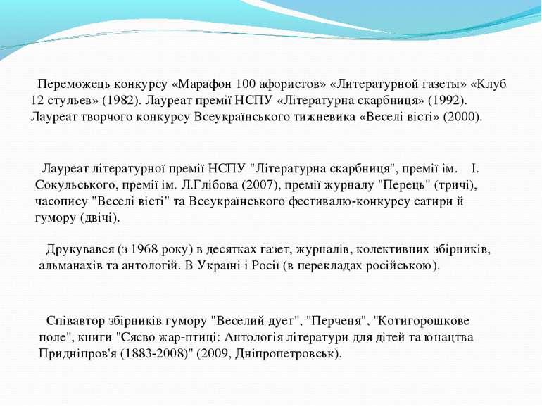 Переможець конкурсу «Марафон 100 афористов» «Литературной газеты» «Клуб 12 ст...