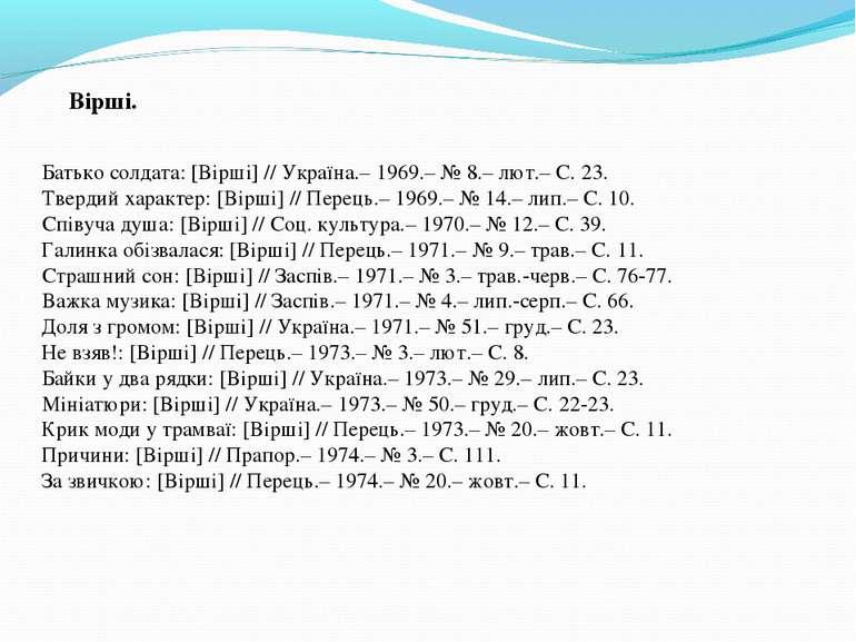 Вірші. Батько солдата: [Вірші] // Україна.– 1969.– № 8.– лют.– С. 23. Твердий...