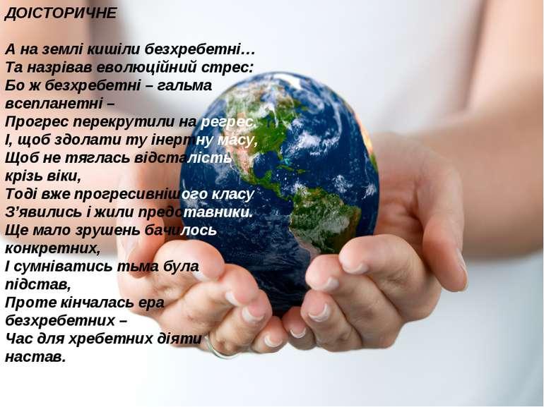 ДОІСТОРИЧНЕ А на землі кишіли безхребетні… Та назрівав еволюційний стрес: Бо ...