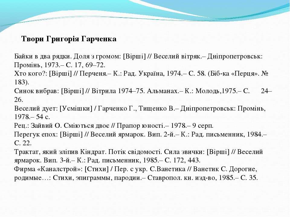 Твори Григорія Гарченка Байки в два рядки. Доля з громом: [Вірші] // Веселий ...