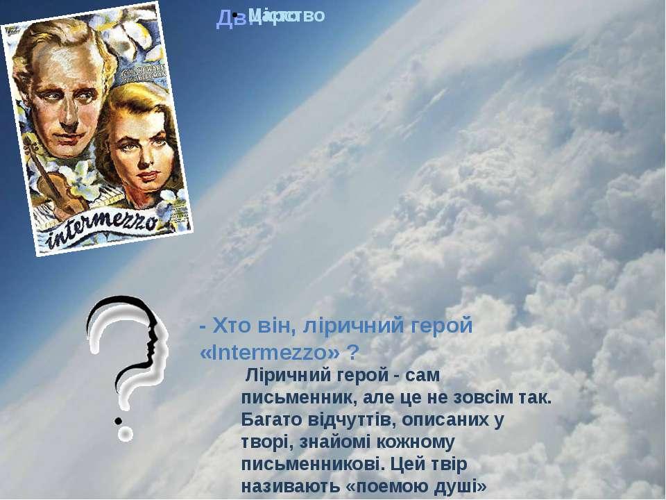 - Хто він, ліричний герой «Intermezzo»? Ліричний герой - сам письменник, але...