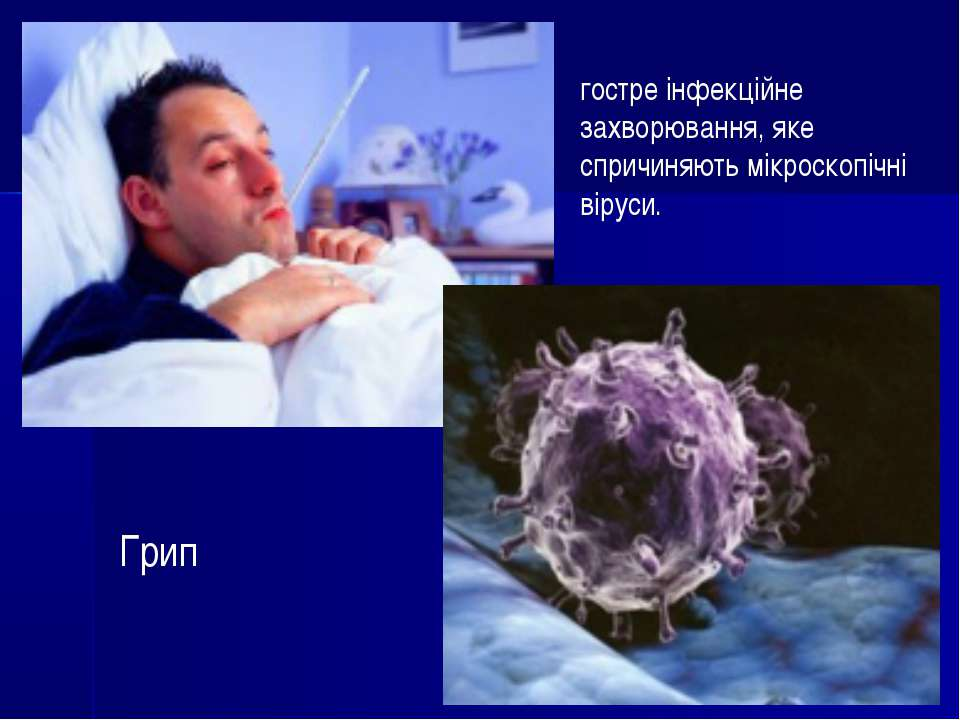 Грип гостре інфекційне захворювання, яке спричиняють мікроскопічні віруси.