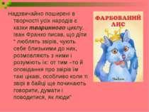Надзвичайно поширені в творчості усіх народів є казки тваринного циклу. Іван ...